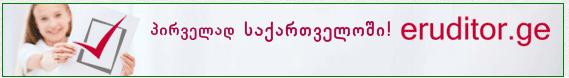http://kobuleti.ucoz.net/reklama/1