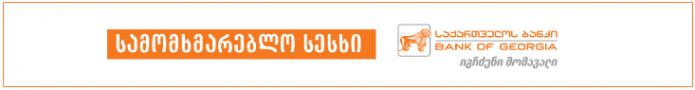 http://kobuleti.ucoz.net/reklama/2